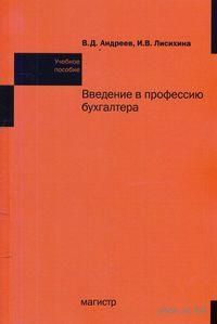 Введение в профессию бухгалтера. Валерий Андреев, Ирина Лисихина