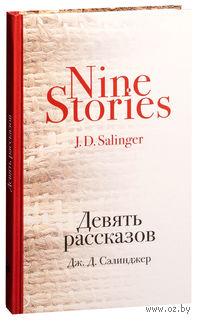 Девять рассказов. Джером Сэлинджер