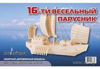 """Сборная деревянная модель """"16-ти весельный парусник"""""""