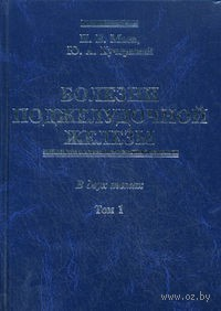 Болезни поджелудочной железы (в двух томах. Том 1). Юрий Кучерявый, Игорь Маев