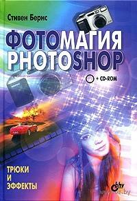 Фотомагия Photoshop. Трюки и эффекты. Полноцветное издание (+ CD). Стивен Бернс