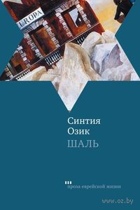 Шаль. Синтия Озик