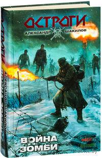 Война зомби. Александр Шакилов