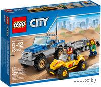 "LEGO. City. ""Перевозчик Песчаного Багги"""