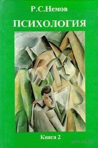 Психология. Книга 2. Психология образования. Роберт Немов