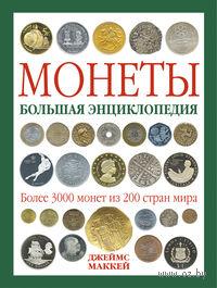 Монеты. Большая энциклопедия. Джеймс Маккей