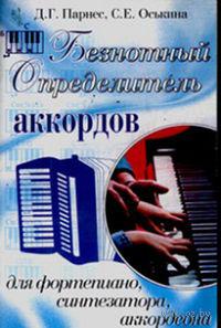 Безнотный определитель аккордов для фортепиано, синтезатора, аккордеона. Давид Парнес