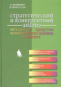 Стратегический и конкурентный анализ. Методы и средства конкурентного анализа в бизнесе
