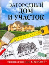 Загородный дом и участок. Екатерина Капранова