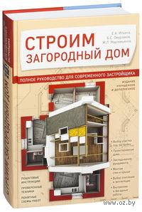 Строим загородный дом. Полное руководство для современного застройщика. Е. Ильина, М. Мартемьянов