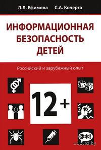 Информационная безопасность детей. Российский и зарубежный опыт