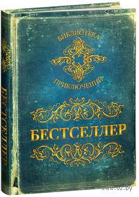 """Записная книжка """"Бестселлер"""" (А5; 128 листов)"""
