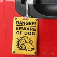 "Бирка на багаж ""Осторожно, злая собака"""