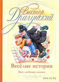 Веселые истории (м). Виктор Драгунский