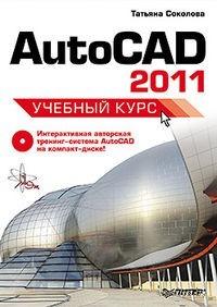 AutoCAD 2011. Учебный курс (+ CD)