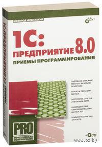 1С:Предприятие 8.0. Приемы программирования (+ CD). В. Несвижский
