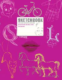 SketchBook. Визуальный экспресс-курс по рисованию (Сиреневый)