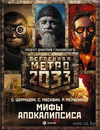 Метро 2033. Мифы апокалипсиса (комплект из 3 книг)