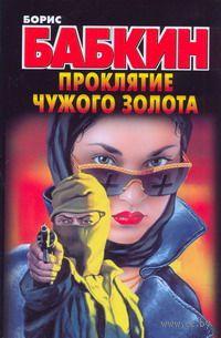 Проклятие чужого золота (м). Борис Бабкин
