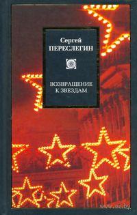 Возвращение к звездам. Сергей Переслегин