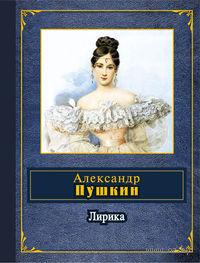Александр Пушкин. Лирика. Александр Пушкин