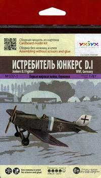 """Истребитель """"Юнкерс D.l"""" (масштаб: 1/87)"""