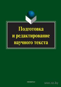 Подготовка и редактирование научного текста