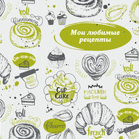 Мои любимые рецепты. Книга для записи рецептов (Французский круассан)
