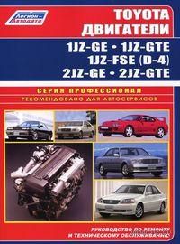 Toyota двигатели 1JZ-GE, 1JZ-GTE, 2JZ-GE, 2JZ-GTE. Руководство по ремонту и техническому обслуживанию