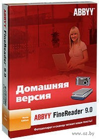 ABBYY FineReader 9.0 Домашняя версия.