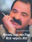 Жизнь как песТня, или Все через Же. Илья Олейников