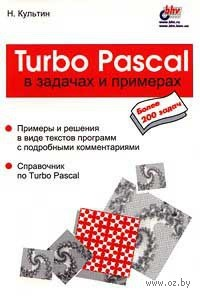 Turbo Pascal в задачах и примерах. Никита Культин