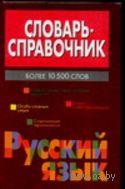 Словарь-справочник. Русский язык. Владимир Жабцев