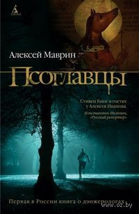 Псоглавцы. Алексей Иванов