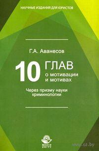10 глав о мотивации и мотивах. Геннадий Аванесов