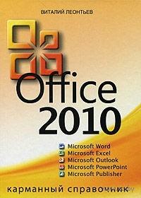 Office 2010. Карманный справочник