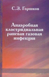 Анаэробная клостридиальная раневая газовая инфекция. С. Горшков