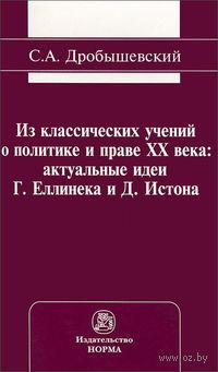 Из классических учений о политике и праве XX века. Актуальные идеи Г. Еллинека и Д. Истона