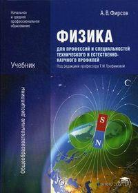 Физика для профессий и специальностей технического и естественно-научного профилей. Александр Фирсов
