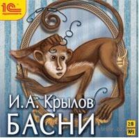 И. А. Крылов. Басни. Иван Крылов