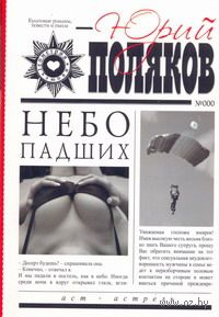 Небо падших (м). Юрий Поляков
