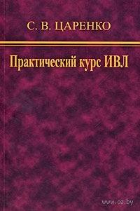 Практический курс ИВЛ. С. Царенко
