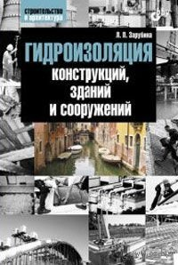 Гидроизоляция конструкций, зданий и сооружений. Людмила Зарубина