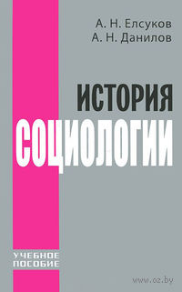 История социологии. Альберт Елсуков, Александр Данилов