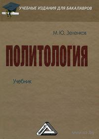 Политология. Михаил Зеленков