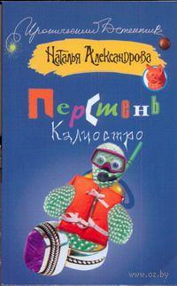 Перстень Калиостро (м). Наталья Александрова
