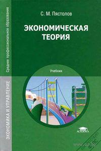 Экономическая теория. Сергей Пястолов