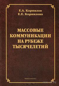 Массовые коммуникации на рубеже тысячелетий. Евгений Корнилов, Евгения Корнилова