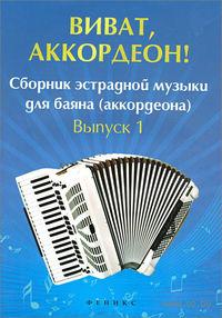 Виват, аккордеон! Сборник эстрадной музыки для баяна (аккордеона). Выпуск 1