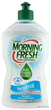 """Средство для мытья посуды Morning Fresh """"Neutral"""" (400 мл)"""